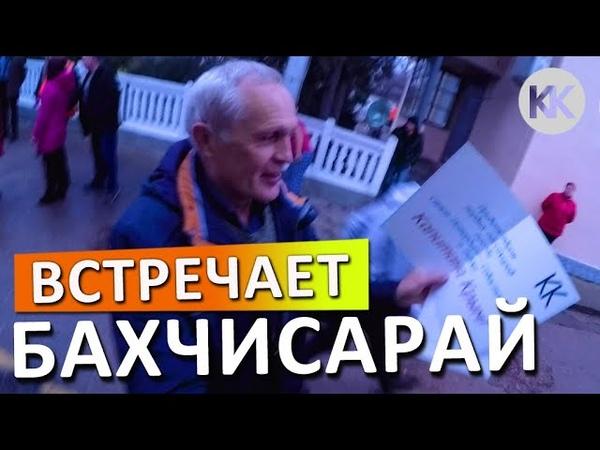 Бахчисарай встречает Первый поезд СТАЛО ГРУСТНО Капитан Крым