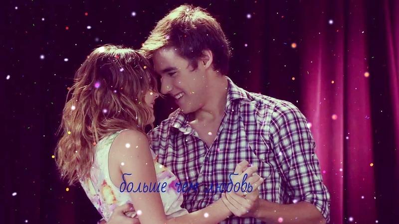 Виолетта и Леон Больше чем любовь