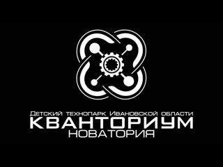 История успеха (Александр Кириллов) - Кванториум.Новатория