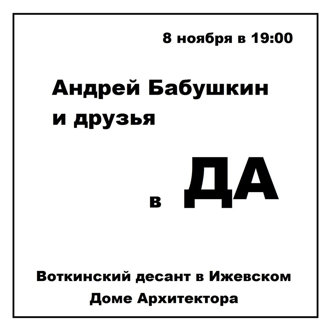 Афиша Ижевск Воткинский Десант в ДА