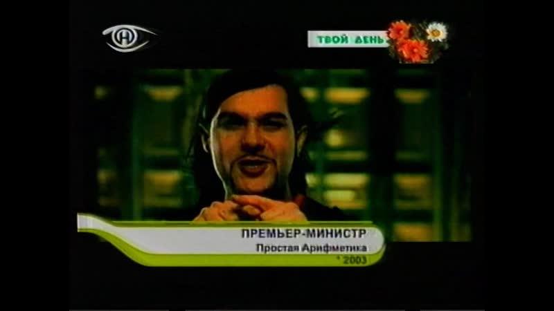Твой день (Нирэя (Гомель), 2003) Премьер-Министр - Простая Арифметика