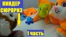 КИНДЕР СЮРПРИЗ / Мультик Игрушками / 1 часть