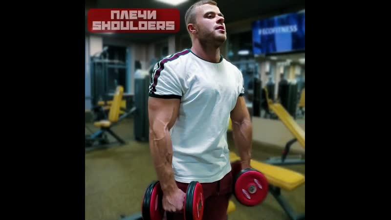 Тренировка дельт от Дмитрия Ломакина mp4