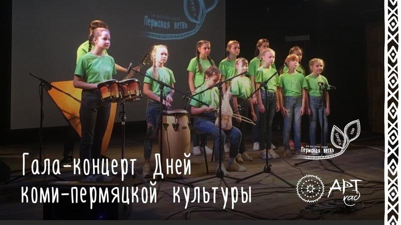 Гала концерт Дней коми пермяцкой культуры в рамках проекта Дни родственных народов Пермская ветвь