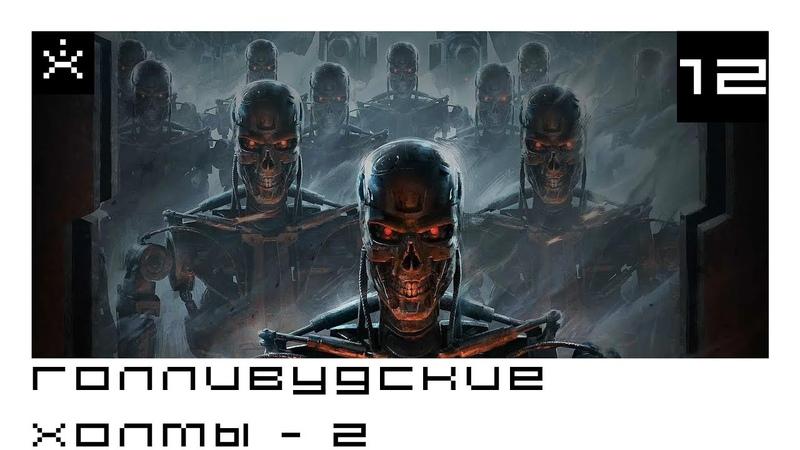 Terminator Resistance Прохождение 12 Голливудские холмы 2 ИГРОЕД