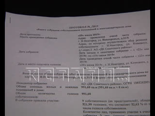 Коммунальный скандал в Советском районе - жители обвиняют ДУК в подделке подписей