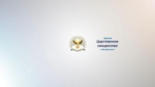 Трансляция проповедей пастора церкви Царственное священство Мельникова А.В.