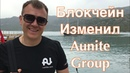 Как Блокчейн изменил Aunite Group Евгений Щелконогов