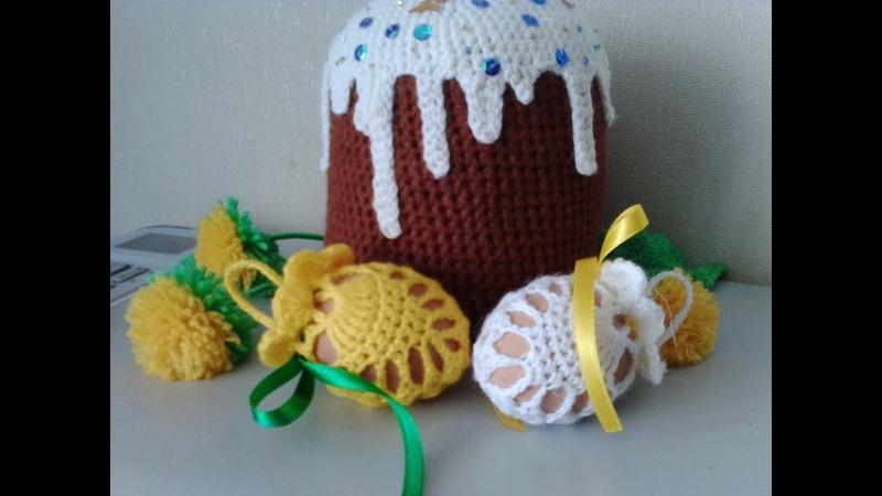 Пасхальное яичко в мешочке Easter egg in a bag Amigurumi Crochet Амигуруми