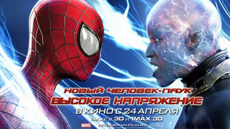 HOBЫЙ ЧEЛOBEK-ПАУК. ВЫCOKOE HAПРЯЖЕHИE (2014)