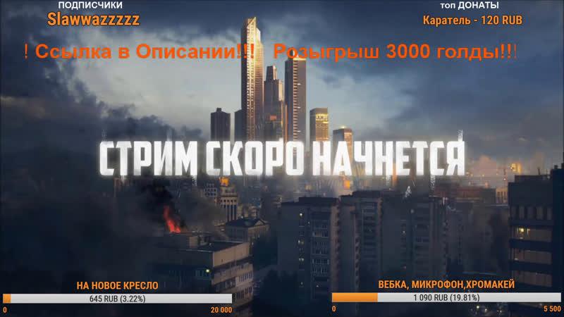 Фановый Стрим Call of Duty: Warzone Пробуем Взять Топ 1