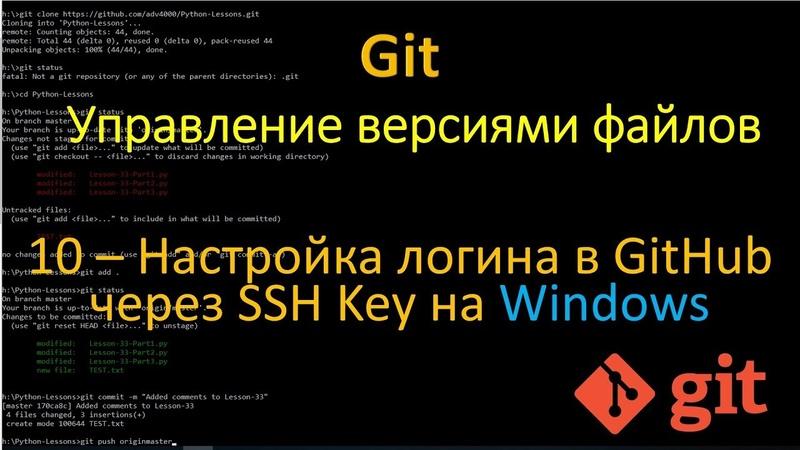 Hастройка логина в GitHub через SSH Key на Windows