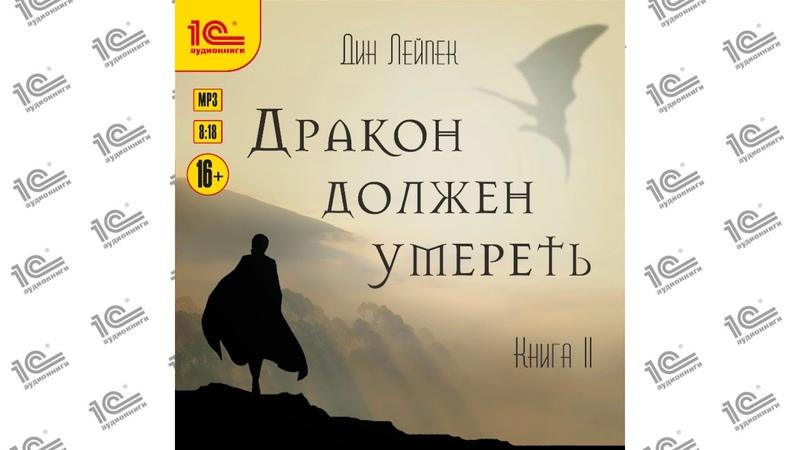 Дракон должен умереть Книга 2 Дин Лейпек Читает Дмитрий Рыбин demo