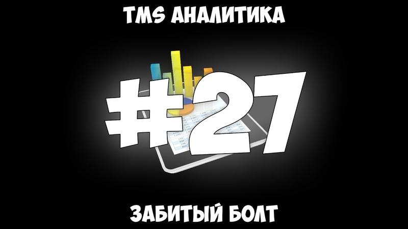 TMS Аналитика 27 Забитый болт