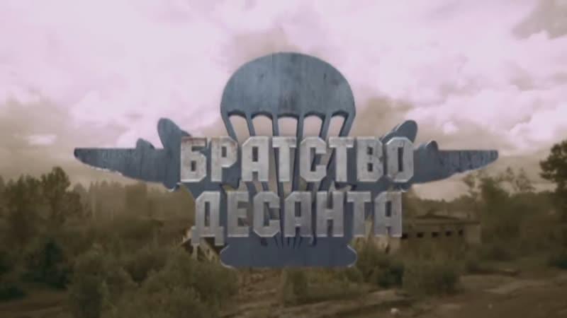 Братство десанта 9 серія 2012 HD