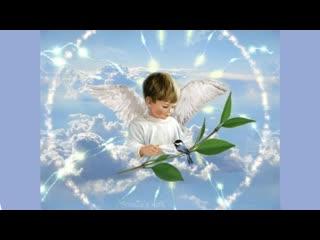 День Ангела. Автор- Зоя Беликова