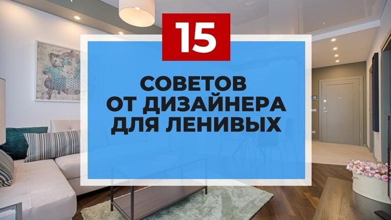 Дизайн интерьера для ленивых или 15 советов от дизайнера ремонт квартиры