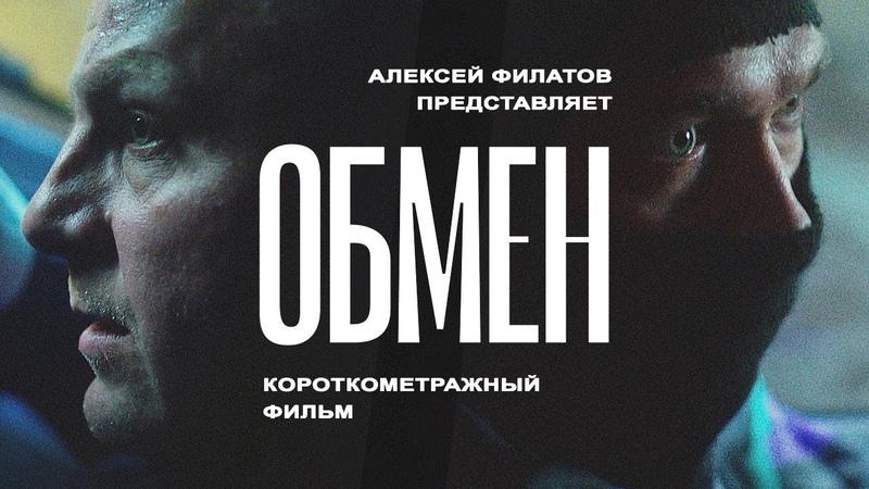 Фильм Обмен Как погиб полковник Анатолий Савельев легенда группы Альфа
