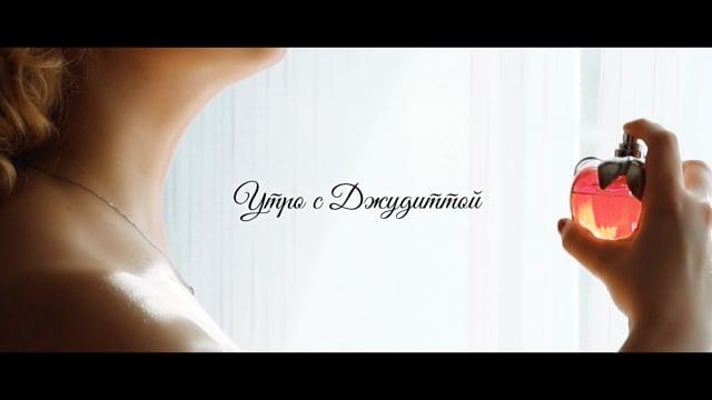 Утро с Джудиттой Feat Veronika Bartenyeva