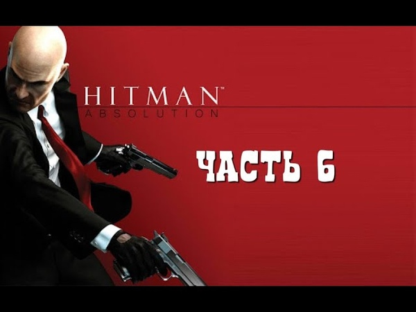 HITMAN : ABSOLUTION ЧАСТЬ 6 РОУЗВУД