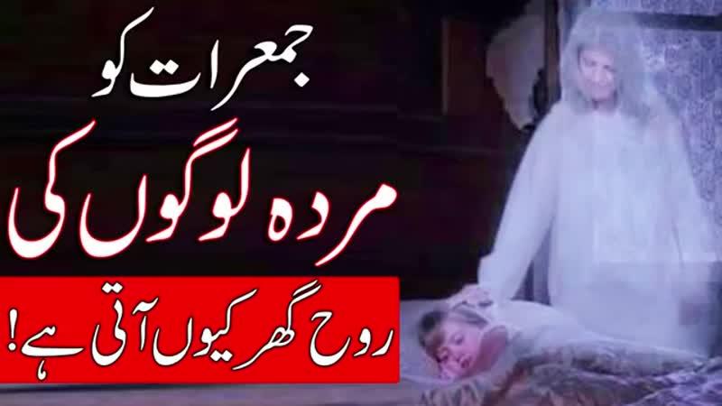 Rooh ka Ghar Aana Hazrat Imam Ali as Murday Ki Roohe Jumeraat ko Ghar Aati hai Mehrban Ali 360p mp4