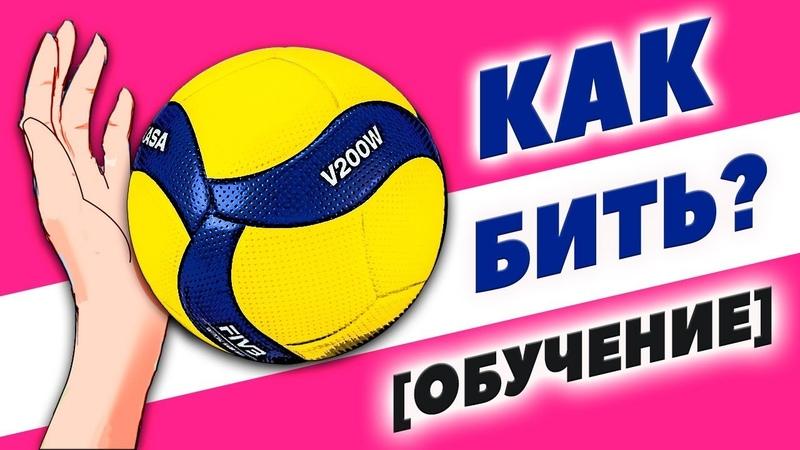 Обучение Нападающему Удару в Волейболе (От первого лица)
