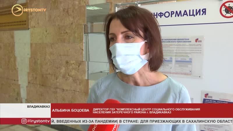 В Северной Осетии голосование по поправкам к Конституции РФ провели с соблюдением всех санитарных норм