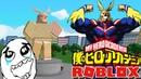 МОЯ ГЕРОЙСКАЯ АКАДЕМИЯ в РОБЛОКС Roblox Simulator 2020