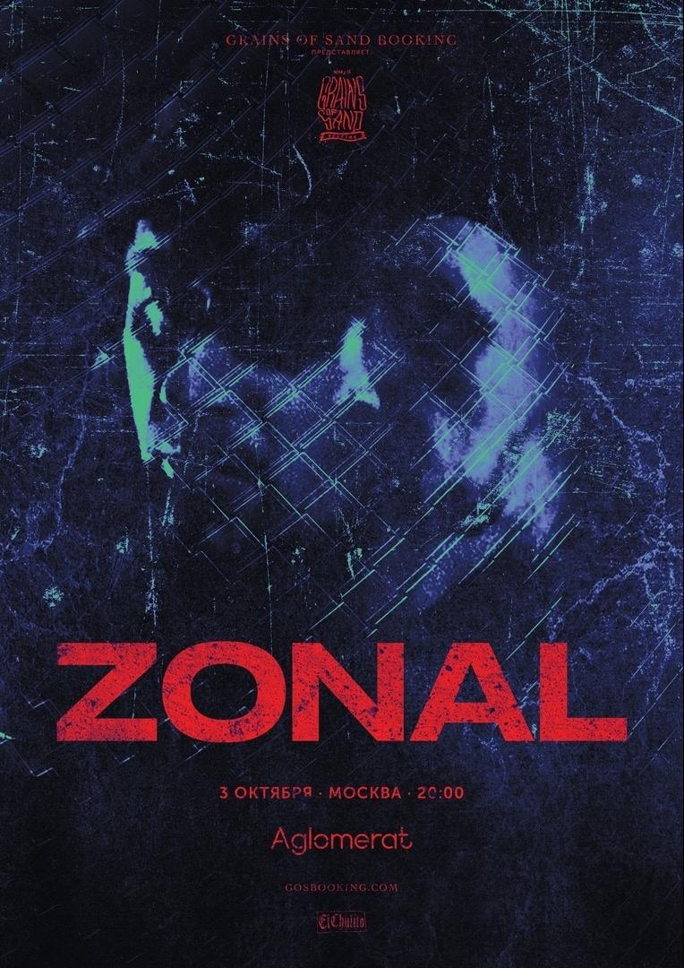 Концерт ZONAL