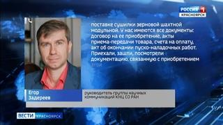 Силовики нагрянули с обысками в Красноярский научный центр Сибирского отделения РАН