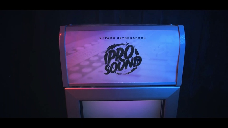 Pro Sound Studio - Почувствуй сервис