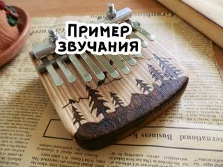 Цена - 1250 р. Слушайте в наушниках! (не через динамик телефона). Калимба Природа