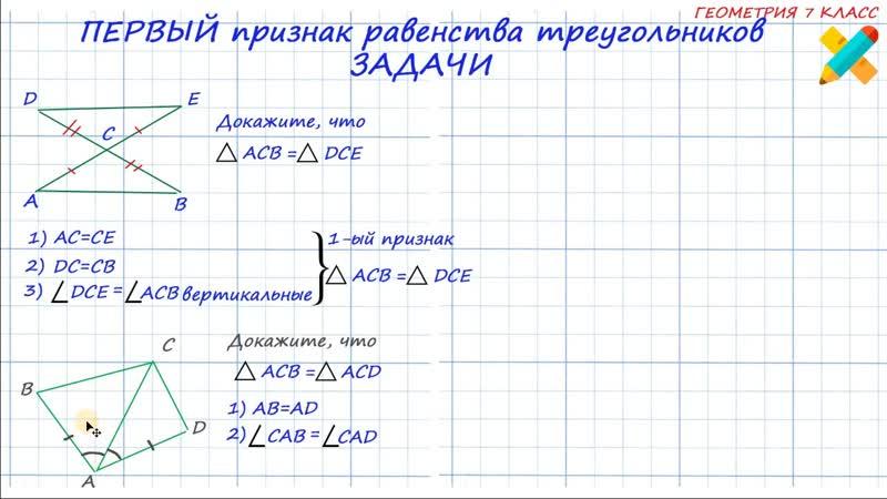 Задачи на доказательство равенства треугольников Первый признак Простые
