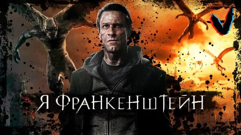 ТРЕШ обзор фильма Я Франкенштейн 2014
