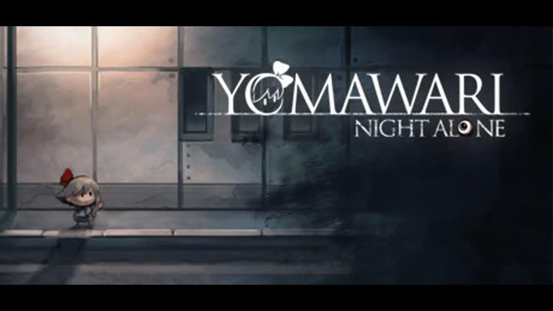 Играем в Yomawari Night Alone PC Win