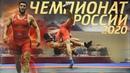 ЧЕМПИОНАТ РОССИИ 2020 ЛУЧШИЕ МОМЕНТЫ ВОЛЬНАЯ БОРЬБА ХАЙЛАЙТ