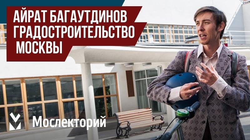 Как читать улицы Гид по истории градостроительства Москвы Лектор Айрат Багаутдинов