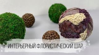 Мастер-класс по флористическим шарам из разных материалов   Курсы флористики   TURAGINA DECOR