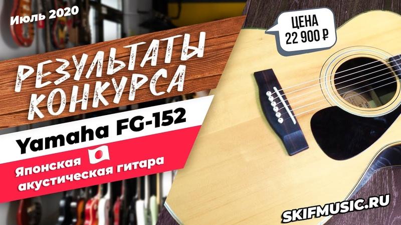 Результаты конкурса Yamaha FG-152 Выбор победителя | SKIFMUSIC.RU