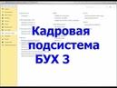 Подсистема зарплата и кадры в 1С Бухгалтерии 3.0