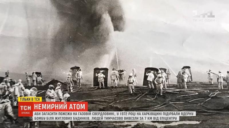 Секретний ядерний вибух в Україні чому у 70 х роках селяни масово почали хворіти на рак
