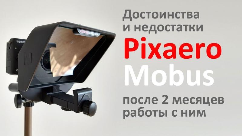 Мы получили и испытали Pixaero Mobus достоинства и недостатки этого телесуфлера