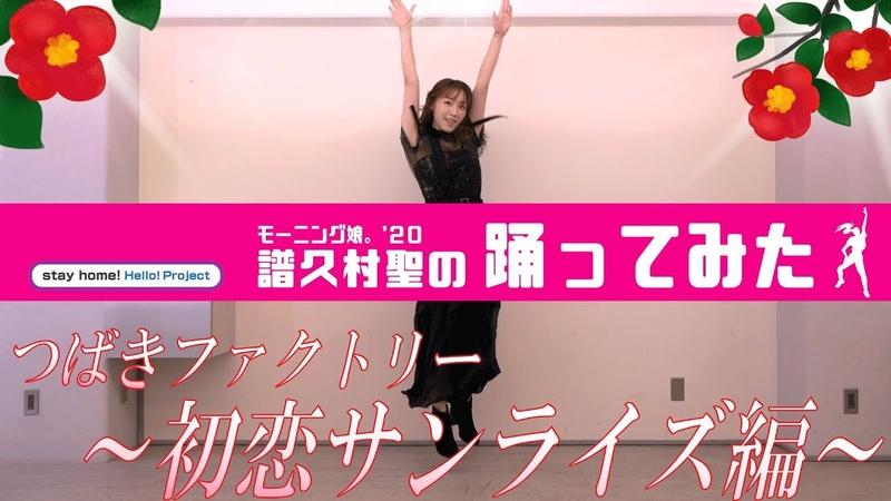 モーニング娘。20 譜久村聖の「踊ってみた」~初恋サンライズ編~
