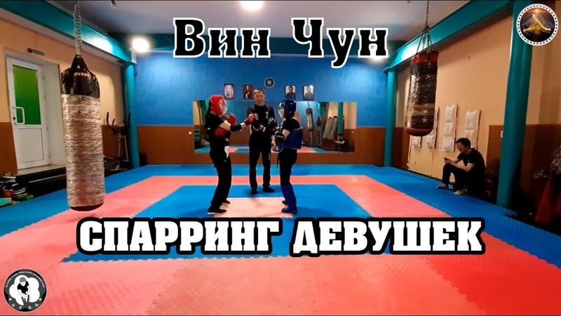 Спарринг девушек Вин Чун (Wing Chun)