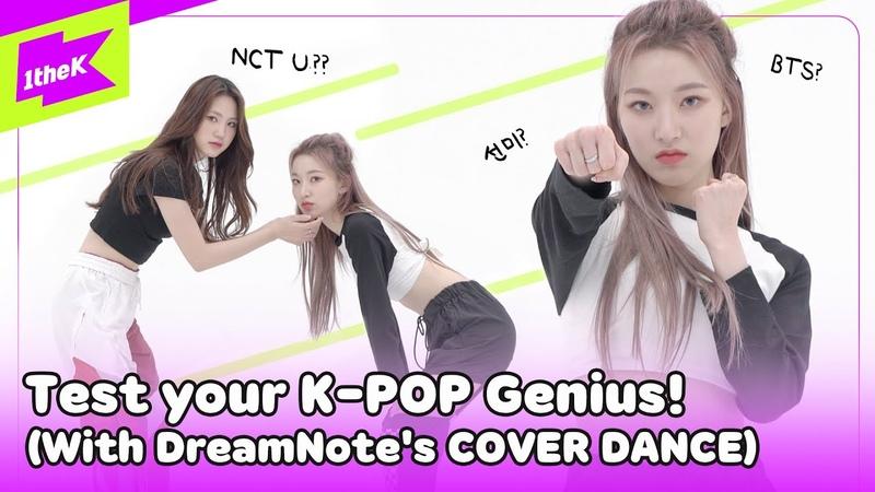 방탄소년단 엔씨티 유 선미 춤 3초보고 노래맞추기 DreamNote 드림노트 커버댄스 BTS NCT U SUNMIㅣIDOL DANCE COVER QUIZㅣ돌춤잘알 Ep 3
