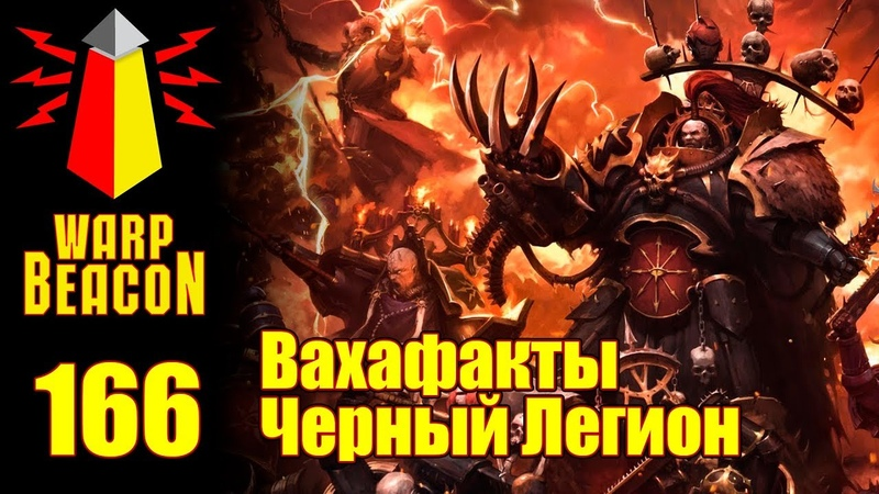 16 ВМ 166 Вахафакты Черный Легион