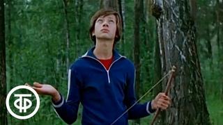 """Если в лагере дожди. Песня из кинофильма """"Завтрак на траве"""" (1979)"""