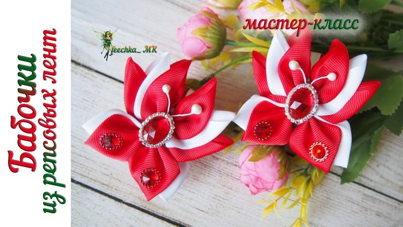 Бабочки из репсовых лент DIY Ribbon Butterflies Mariposas de la cinta Borboletas de fita