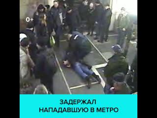 Курсант МВД России задержал злоумышленницу в метро  Москва 24