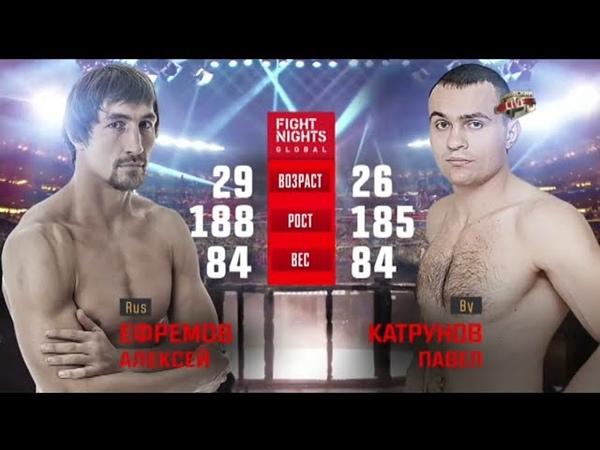 Алексей Ефремов vs. Павел Катрунов Alexey Efremov vs. Pavel Katrunov